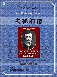The Purloined Letter = 失竊的信