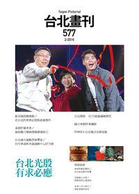 臺北畫刊 [第577期]:台北光殷 有求必應