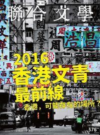 聯合文學 [第376期]:2016 香港文青最前線