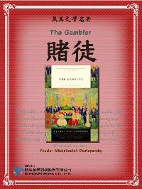 The Gambler = 賭徒