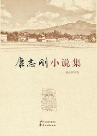 康志剛小說集