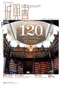 城與書 [第6期]:澳門中央圖書館120年