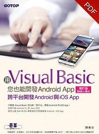 用Visual Basic您也能開發Android App(增訂版B4A+B4i):跨平台開發Android與iOS App