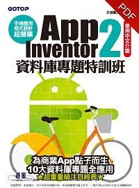 手機應用程式設計超簡單:App Inventor 2資料庫專題特訓班