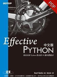 Effective Python 中文版:寫出良好 Python 程式的 59 個具體做法
