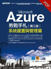 Microsoft Azure教戰手札, 系統建置與管理篇