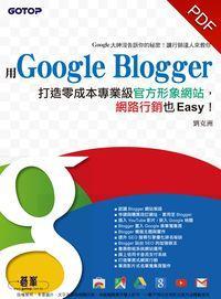 用Google Blogger打造零成本專業級官方形象網站,網路行銷也Easy!