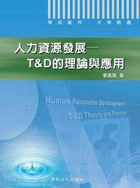 人力資源發展:T&D的理論與應用