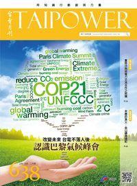 台電月刊 [第638期]:改變未來 台電不落人後 認識巴黎氣候峰會