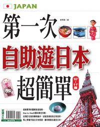 第一次自助遊日本超簡單. 10'-11'版