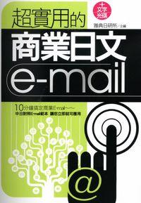 超實用的商業日文e-mail:10分鐘搞定商業E-mail
