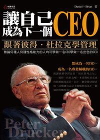 讓自己成為下一個CEO:跟著彼得.杜拉克學管理