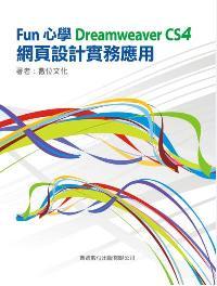 Fun心學Dreamweaver CS4網頁設計實務應用