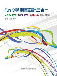 Fun心學網頁設計三合一:DW CS5+PS CS5+Flash實例應用