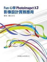 Fun心學PhotoImapct X3影像設計實務應用