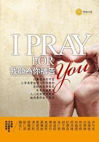我願為你禱告