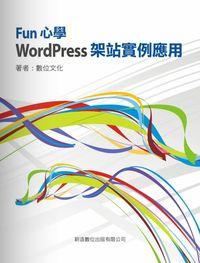 Fun心學WordPress架站實例應用