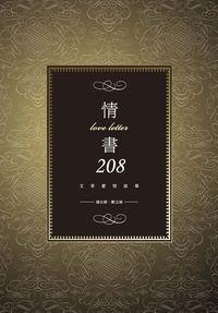 情書208:文革愛情故事