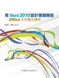 用Word 2010設計專題報告:Office文件整合應用