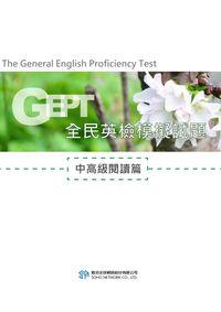 英檢中高級閱讀測驗訓練