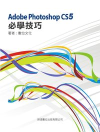 Adobe Photoshop CS5必學技巧