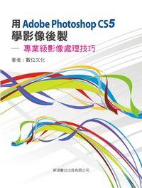 用Adobe Photoshop CS5學影像後製:專業級影像處理技巧
