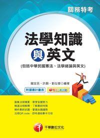 關務法學知識與英文(包括中華民國憲法、法學緒論與英文)