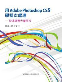 用Adobe Photoshop CS5學批次處理:快速調整大量照片