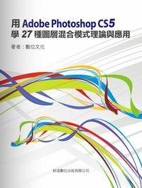用Adobe Photoshop CS5學27種圖層混合模式理論與應用