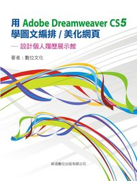 用Adobe Dreamweaver CS5學圖文編排/美化網頁:設計個人履歷展示館