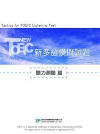 新多益聽力測驗訓練 [有聲書], 聽力測驗篇