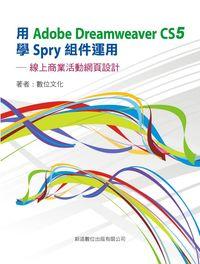 用Adobe Dreamweaver CS5學Spry組件運用:線上商業活動網頁設計