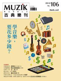 MUZIK古典樂刊 [第106期]:學音樂,要花多少錢?