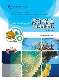 海洋變遷:趣話海洋知識