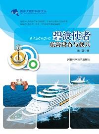 碧波使者:航海設備與艦隻