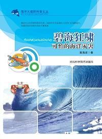 碧海狂嘯:可怕的海洋災害