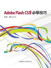 Adobe Flash CS5必學技巧