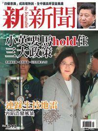 新新聞 2016/03/03 [第1513期]:小英要馬hold住三大政策