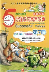 5分鐘成功寓言故事 [有聲書]:帶給孩子好的靈活思維. 第7冊