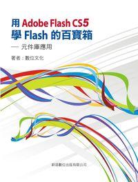 用Adobe Flash CS5學Flash的百寶箱:元件庫應用