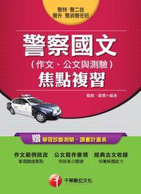 警察國文(作文、公文與測驗)焦點複習
