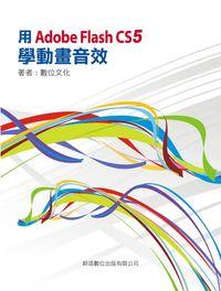 用Adobe Flash CS5學動畫音效