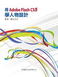 用Adobe Flash CS5學人物設計