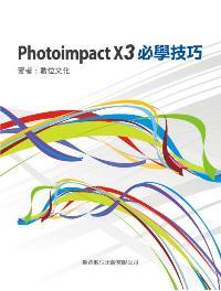 PhotoImpact X3必學技巧