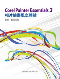 Corel Painter Essentials 3相片繪畫風之體驗