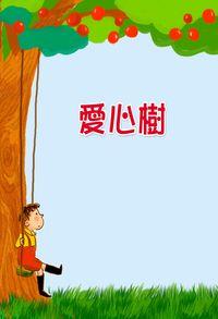 愛心樹 [有聲書]