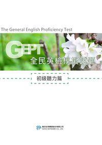 英檢初級聽力測驗訓練 [有聲書]