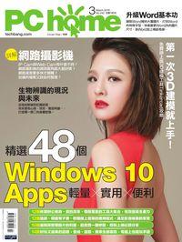 PC home電腦家庭 [第242期]:精選48個Windows 10 Apps