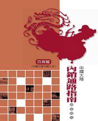 中國大陸內銷通路指南調查報告, 百貨篇