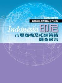 印尼市場商機及拓銷策略調查報告